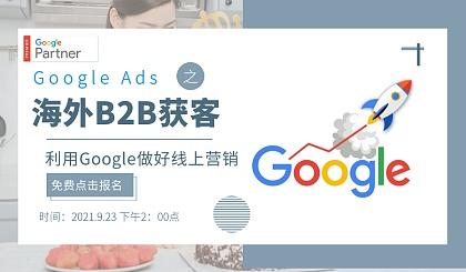 互动吧-如何利用Google 获取高质量的海外客户订单