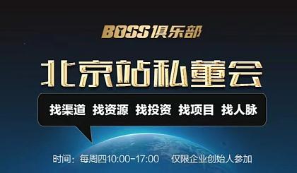 互动吧-BOSS俱乐部(北京站)第82期私董会