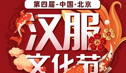 互动吧-天衣舞中夏,汉月照神京—第四届中国(北京)汉服文化节重磅来袭,值此中秋佳节,邀您同赴盛会