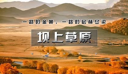 互动吧-【中秋/国庆2日●坝上草原】坝上正确打开方式の摄影、骑马、篝火、烤全羊、卡拉OK……