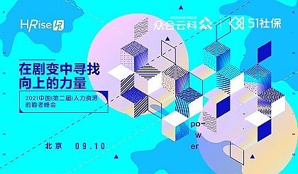 互动吧-【专属免费通道】【众合云科|51社保】助力HRise 2021中国人力资源前瞻者峰会