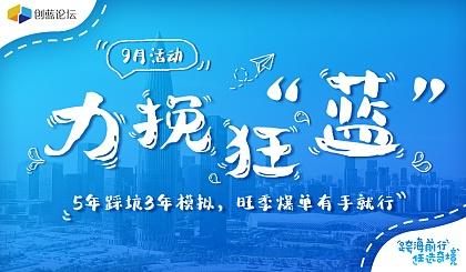 互动吧-跨海前行,任选奇境-2021年跨境卖家峰会(深圳)