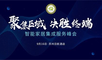 互动吧-聚焦区域・决胜终端——2021智能家居集成服务峰会・苏州站