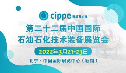 互动吧-第二十二届中国国际石油石化技术装备展览会