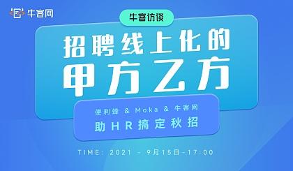 互动吧-【直播】招聘线上化的甲方乙方:便利蜂+Moka+牛客网 助HR搞定秋招