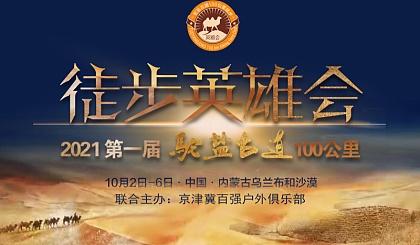互动吧-【国庆5日●徒步英雄会】10.2-7日2021年**届驼盐古道100公里徒步|乌兰布和沙漠露营