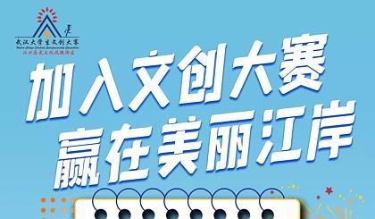 互动吧-2021武汉大学生文化创意创新创业大赛 暨第四届武汉大学生文创大赛