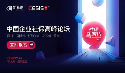 互动吧-【北京站】CESIS第九届中国企业社保高峰论坛——暨《中国企业社保白皮书2021》发布会