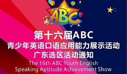 互动吧-第16届ABC青少年英语口语应用能力展示活动(初选)