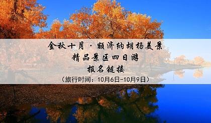 互动吧-金秋十月●额济纳胡杨美景精品景区四日游(10月6日-10月9日)