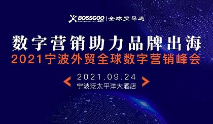 互动吧-2021宁波外贸全球数字营销峰会