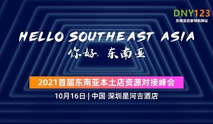 互动吧-2021首届东南亚本土店资源对接峰会
