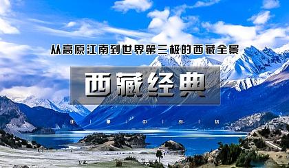 互动吧-【国庆8日●西藏经典】9.30-10.8**次进藏宝典の从高原江南到世界第三极的西藏全景 精品小团
