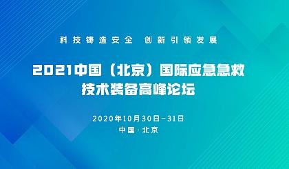 互动吧-【报名启动】2021中国(北京)国际应急急救技术装备高峰论坛