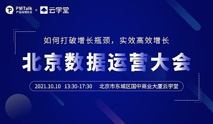 互动吧-北京数据运营大会
