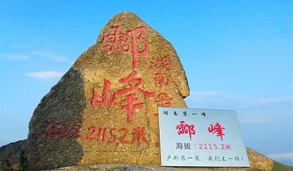 互动吧-2021中秋│19-20【巅峰系列(湘01)】登顶湖南高峰-酃峰