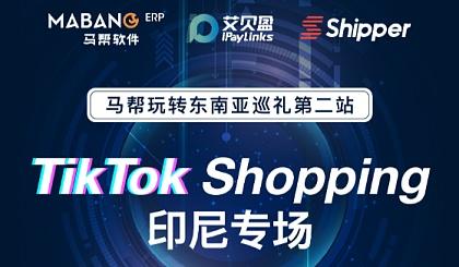 互动吧-马帮 x TikTok Shopping印尼线上招商会