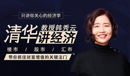 互动吧-只讲你关心的经济学:清华教授韩秀云,带你抓住财富增值的关键法门!