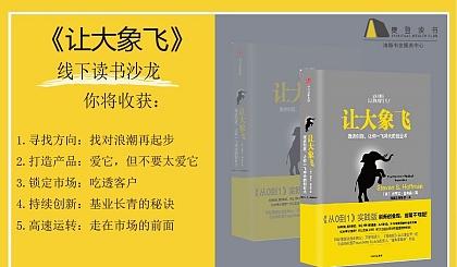 互动吧-刘叶领读《让大象飞》读书沙龙