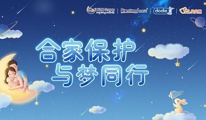 """互动吧-贝贝熊&合生元""""合家保护 与梦同行""""活动武汉站报名启动啦!"""