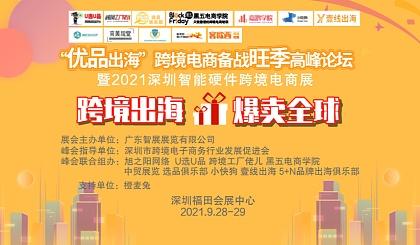 """互动吧-""""优品出海""""跨境电商备战旺季高峰论坛暨2021深圳智能硬件跨境电商展"""
