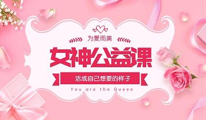 互动吧-美育中国行苏州站【女性形象密码】:发型+妆容+色彩+穿衣搭配技巧