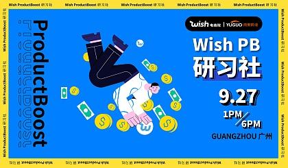 互动吧-Wish ProductBoost研习社(广州站)