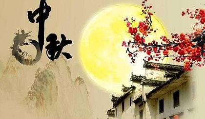 """互动吧-""""十五团圆阖家欢""""欢度中秋佳节主题活动"""