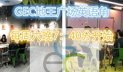 互动吧-【广州**公益英语沙龙】周六晚GEC地王广场英语沙龙欢迎你!