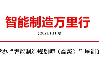 互动吧-10月26-30日北京智能制造规划师(高级)培训通知