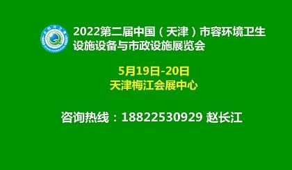 互动吧-2022中国(天津)市容环境卫生设施设备与市政设施展览会