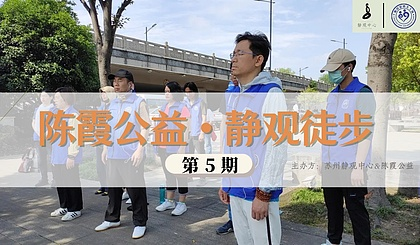 互动吧-9月26号陈霞公益 ● 静观徒步  第5期