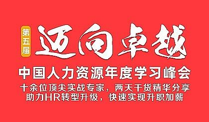 """互动吧-【第五届】""""迈向卓越""""中国人力资源年度学习峰会"""