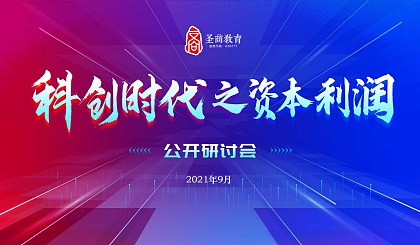 互动吧-圣商教育资本利润研讨会北京会场