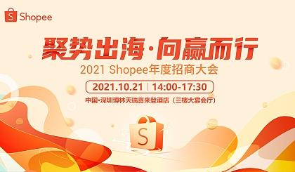 互动吧-聚势出海, 向赢而行! 2021 Shopee年度卖家大会开启报名!