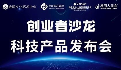 互动吧-创业者沙龙:科技产品发布会