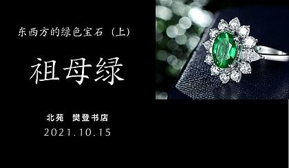 互动吧-10月15日生活沙龙|东西方的绿色宝石(上) 祖母绿