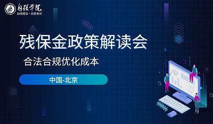互动吧-北京市残保金政策解读会