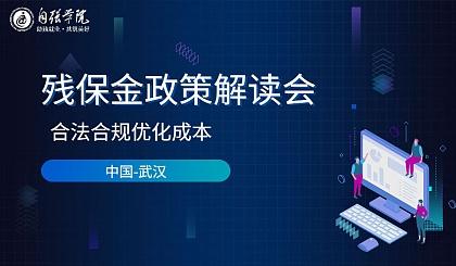 互动吧-武汉市残保金政策解读会