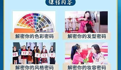 互动吧-北京线下女性女神蜕变必修课,男性勿入