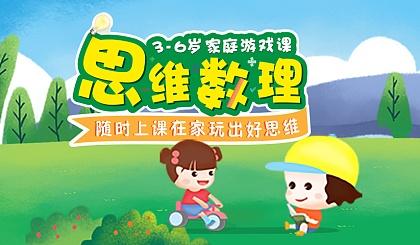 互动吧-3-6岁家庭游戏课,在生活中锻炼孩子的逻辑思维