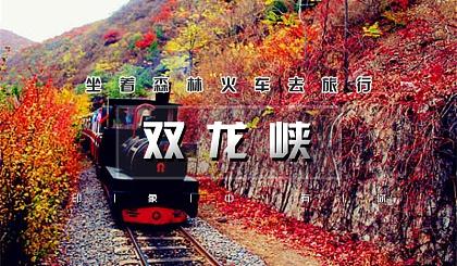 互动吧-【周末1日●双龙峡】坐着火车唱着歌-门头沟秋色代表-京西小九寨双龙峡|一日赏秋行