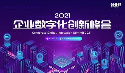 互动吧-2021企业数字化创新峰会
