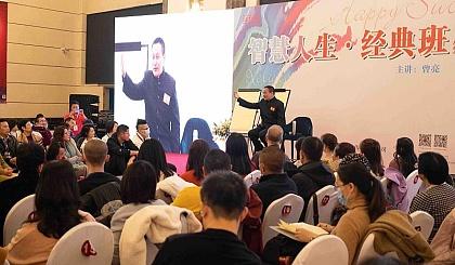 互动吧-【报名试听】11.6-11.9曾亮老师亲授《智慧人生经典班》北京/深圳