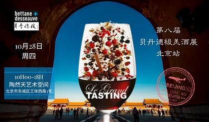 互动吧-重逢在十月金秋 / 贝丹德梭美酒展首次登陆北京,快来抢票!