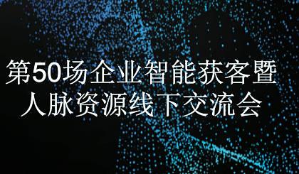 互动吧-第50场企业智能获客暨人脉资源线下私享会
