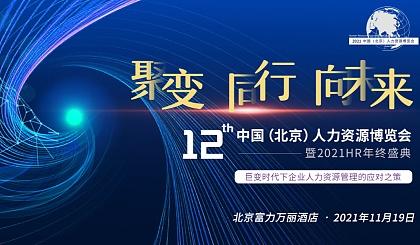 """互动吧-第十二届北京人博会暨2021HR年终盛典""""免费抢票!"""