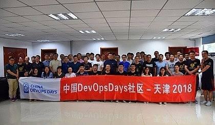 互动吧-第3届天津DevOps社区Meetup