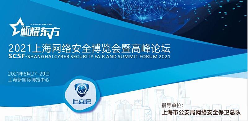 新耀东方-2021上海网络安全博览会暨高峰论坛