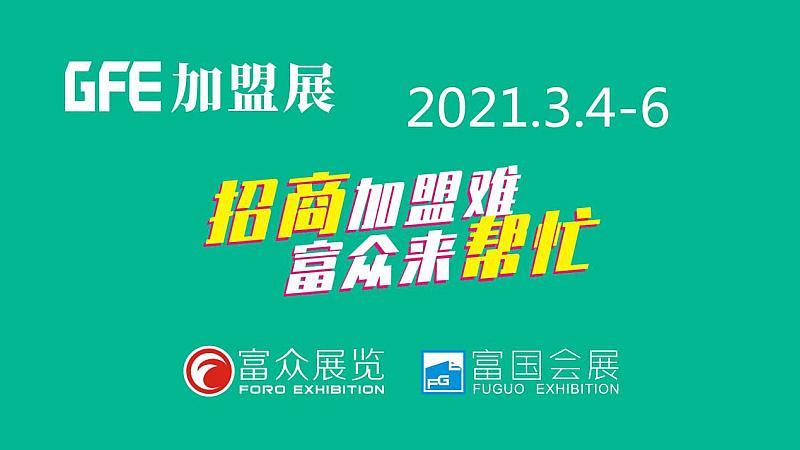 GFE 2021第四十一届广州餐饮连锁加盟展会